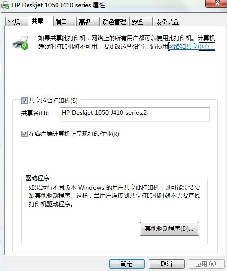 【分享】win7打印机共享出现0x000006d9错误的解决方法 - 忧郁飞扬 - 菜鸟逍遥阁