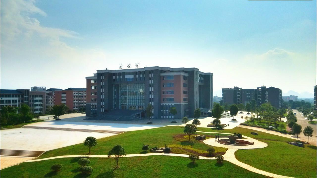 桂林理工大学怎么样?图片