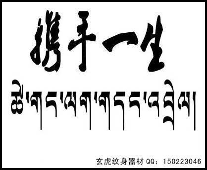 梵文莲花纹身手稿/有翻译的梵文纹身/梵文纹身翻译图片图片