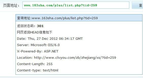 IIS6环境ISAPI_Rewrite3 中301重定向结尾带问号及参数解决办法