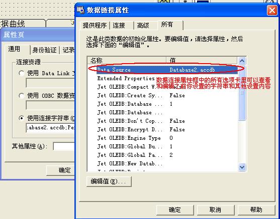 在VB6.0中设置ADO控件属性连接Microsoft ACCESS 2007数据库 - 精彩 - 精彩的博客