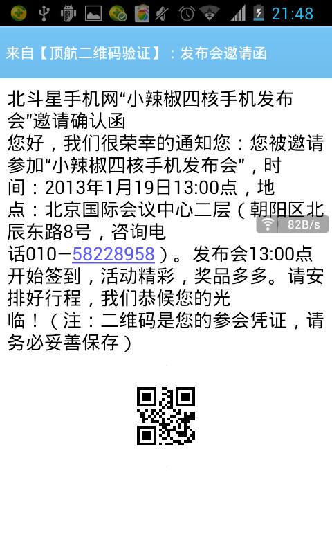 尚春泽获邀参加小辣椒四核手机发布会