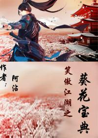 笑傲江湖之葵花宝典高清图片