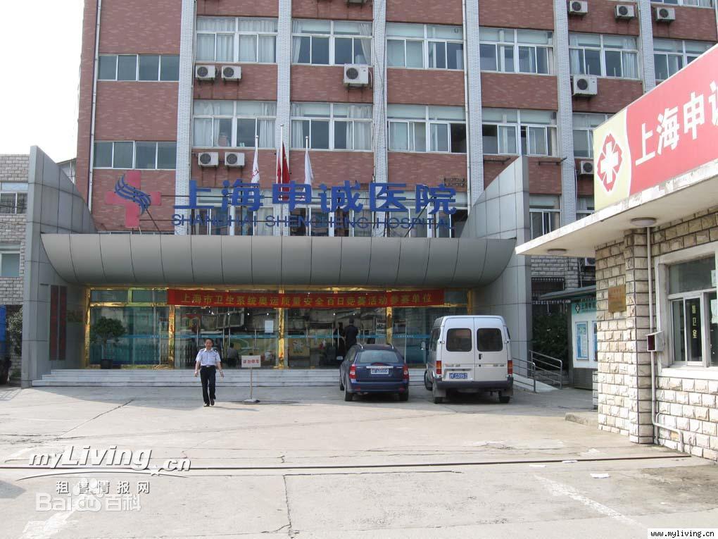 上海申诚医院图片_百度百科