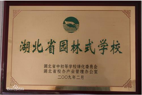 湖北省天门中学荣誉称号