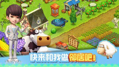 全民农场游戏截图欣赏