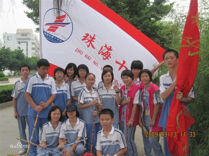 珠海市第十中学团员义务清扫校园