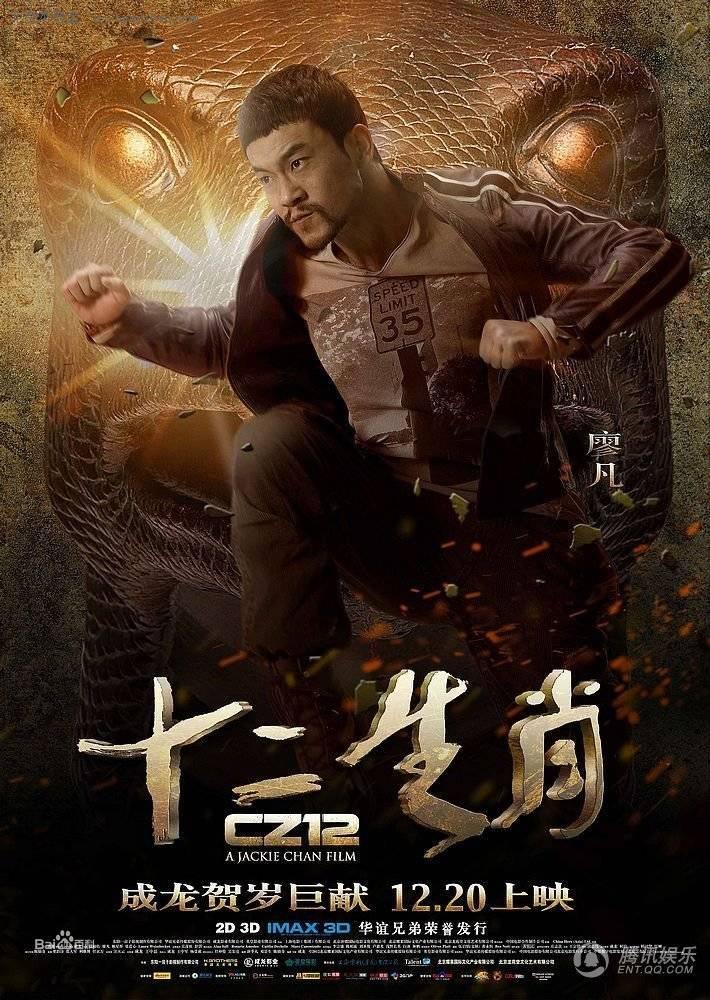 廖凡出演电影《十二生肖》图片