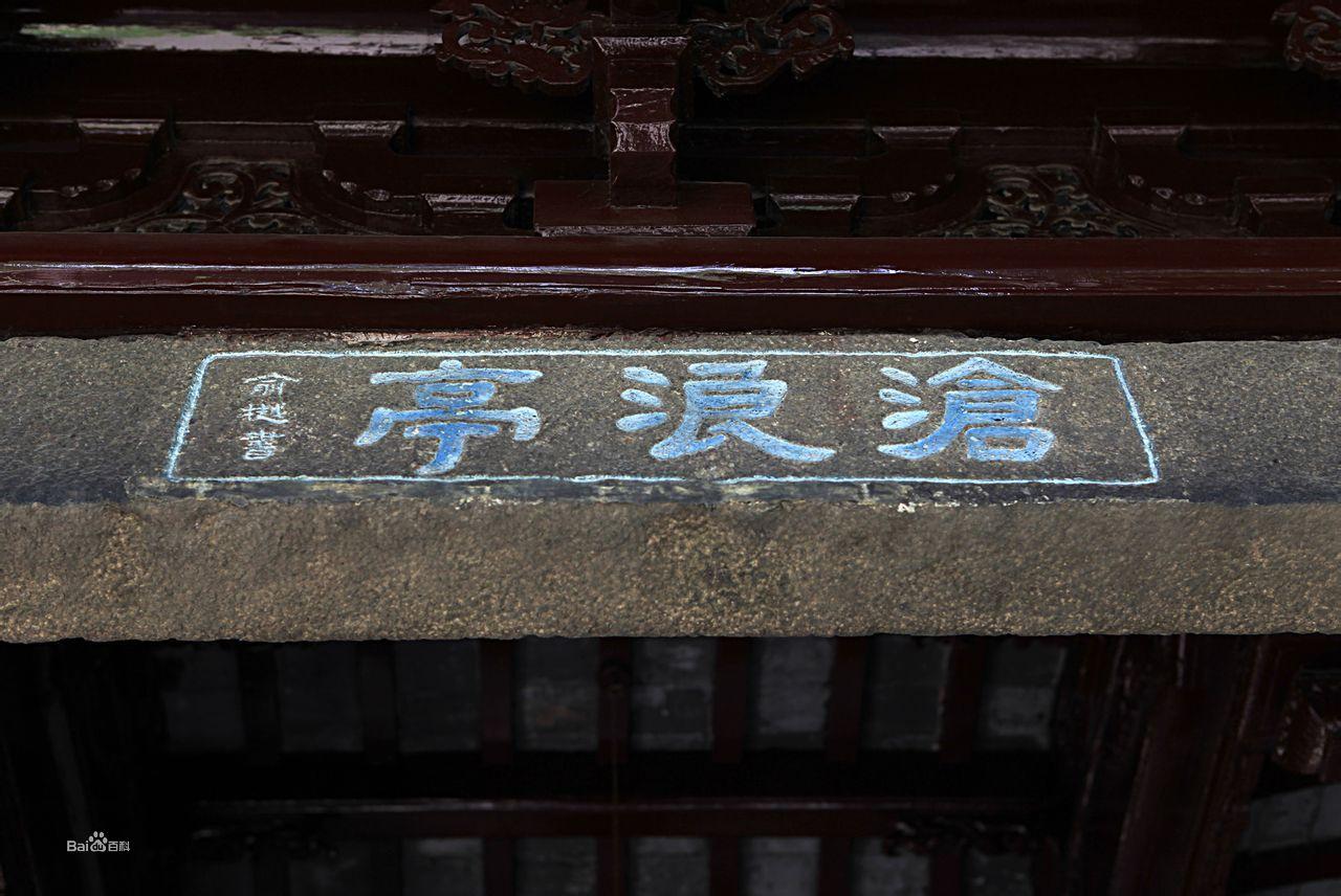 苏州四大园林沧浪亭高清大图