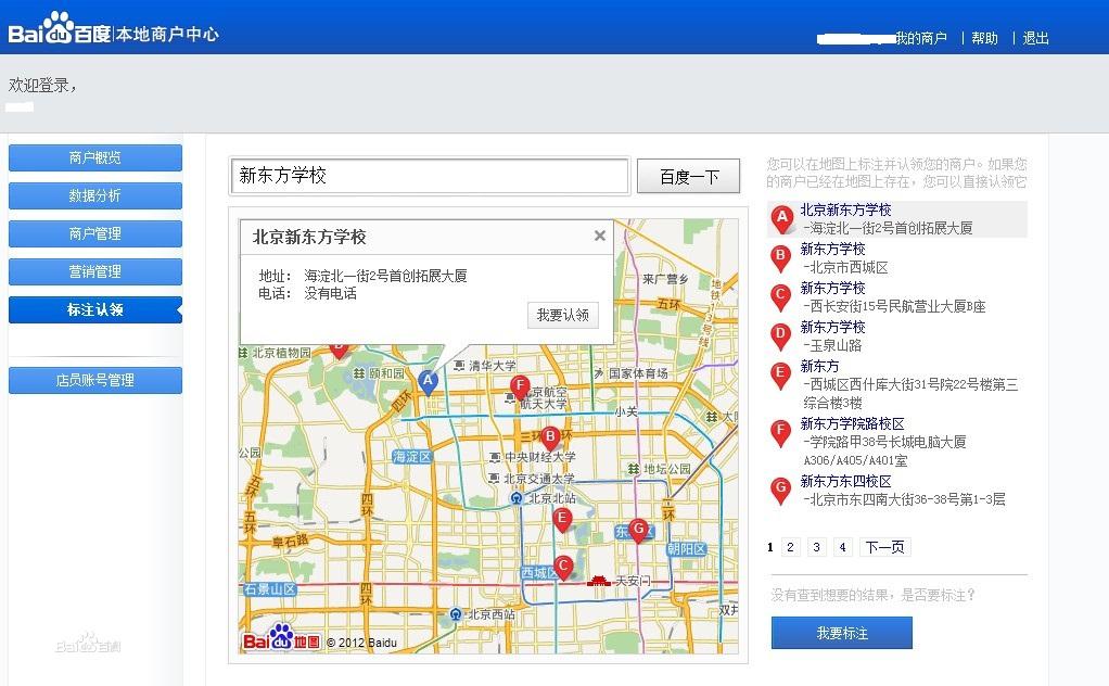 后即可完成标注,商户信息在地图上以气泡形式展示图片
