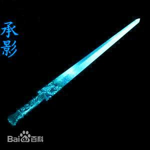 中国古代十大名剑图片_百度百科