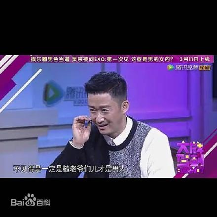 11吴京被EXO粉丝爆吧事件图册 > 词条图片