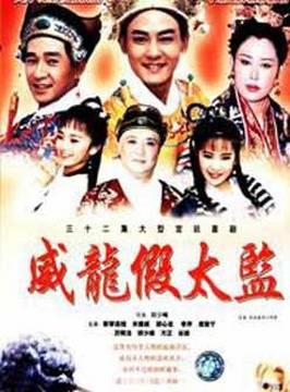 1970年参演电视剧《长白山上》名叫.犬出道战神的电视剧全集图片