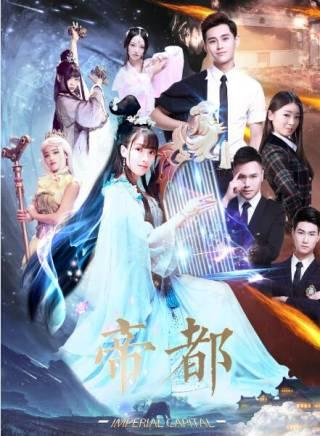 有着中式萌系古装,被热播元风格第一团,誉为中国风最美女团,古风第一2017倡导国风电视剧图片