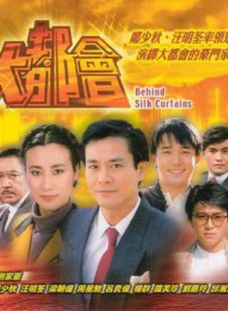 1984年主演于香港无线电视台第12期网络训练班;1989年毕业tvb电视剧艺员看的四部剧最好剧图片
