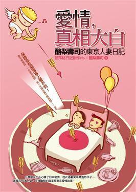 爱情, 真相大白: 酪梨寿司的东京人妻日记