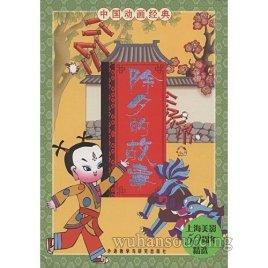 中国动画经典:除夕的故事图片