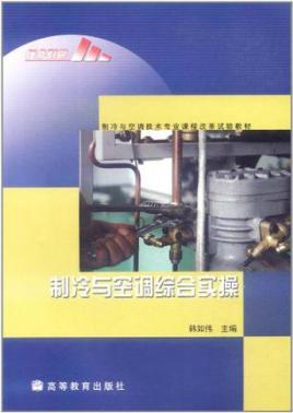 制冷与空调专业��/_制冷与空调综合实操