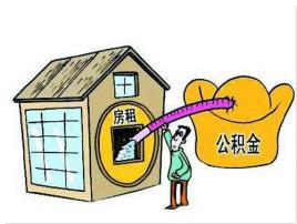 公积金逐月还贷条件有哪些? 中国相关问题   中国吉屋网