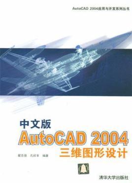 中文版autocad 2004三维图形设计图片