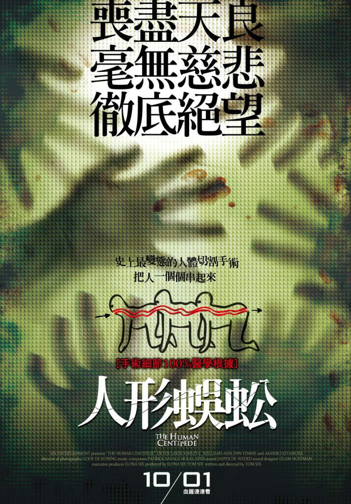 图解电影:《人体蜈蚣》