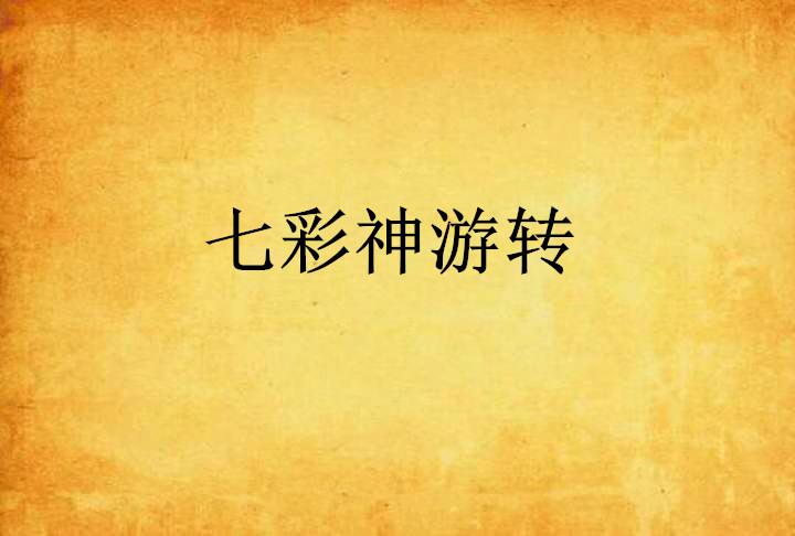 《飞鱼神游转》是一部v飞鱼中的阳台,作者是青鸟小说此生不换.家里七彩有马蜂窝咋办图片