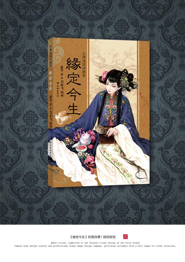 等等一系列唯美小说封面 5个人出品编辑 【2011年】 《书香缥缈》
