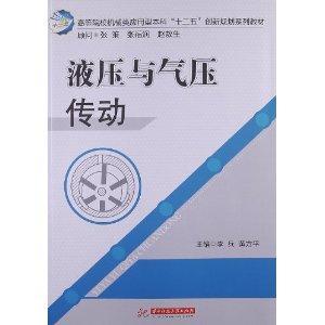 全书共分为10章,第1,2章为液压与气压传动的基础知识,即液压与气压图片