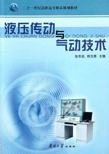 21世纪高职高专精品规划教材:液压传动与气动技术图片