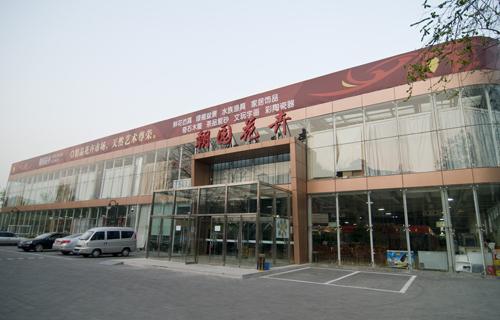 又改为北京朝园文化收藏品市场,位于北京朝阳公园西2门,占地面积30000