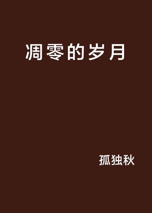 康熙后宫Ⅱ、Ⅲ:岁月如流、晚秋离歌txt下载(彤) txt全集下载 下书网