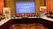 2011年4月8日中俄企业交流会