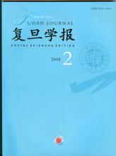 复旦大学学术期刊