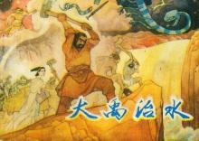 大禹治水系列绘画及雕塑