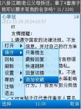 掌中天涯Symbian客户端