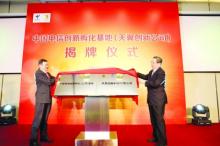 中国电信创新孵化基地启动运营