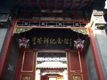 李苦禅纪念馆
