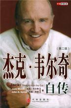 杰克·韦尔奇