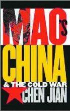 《毛的中国与冷战》