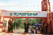 厦门海沧野生动物园
