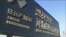 威县省级经济开发区