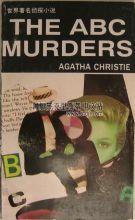 《ABC凶杀案》 外文出版社 1994年版