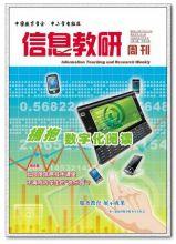 《信息教研周刊》封面