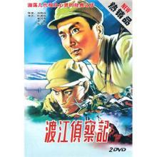 电影《渡江侦察记》DVD封面