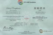 ICTI证书