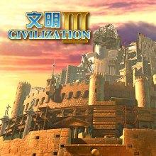 文明3游戏画面