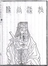 清代《吴郡名贤图传赞》中的狄仁杰画像