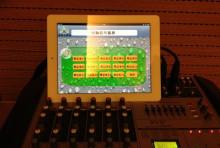 中央控制系统ipad界面
