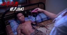 《四平青年3偷天换日》官方剧照