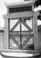 古檗山庄石刻